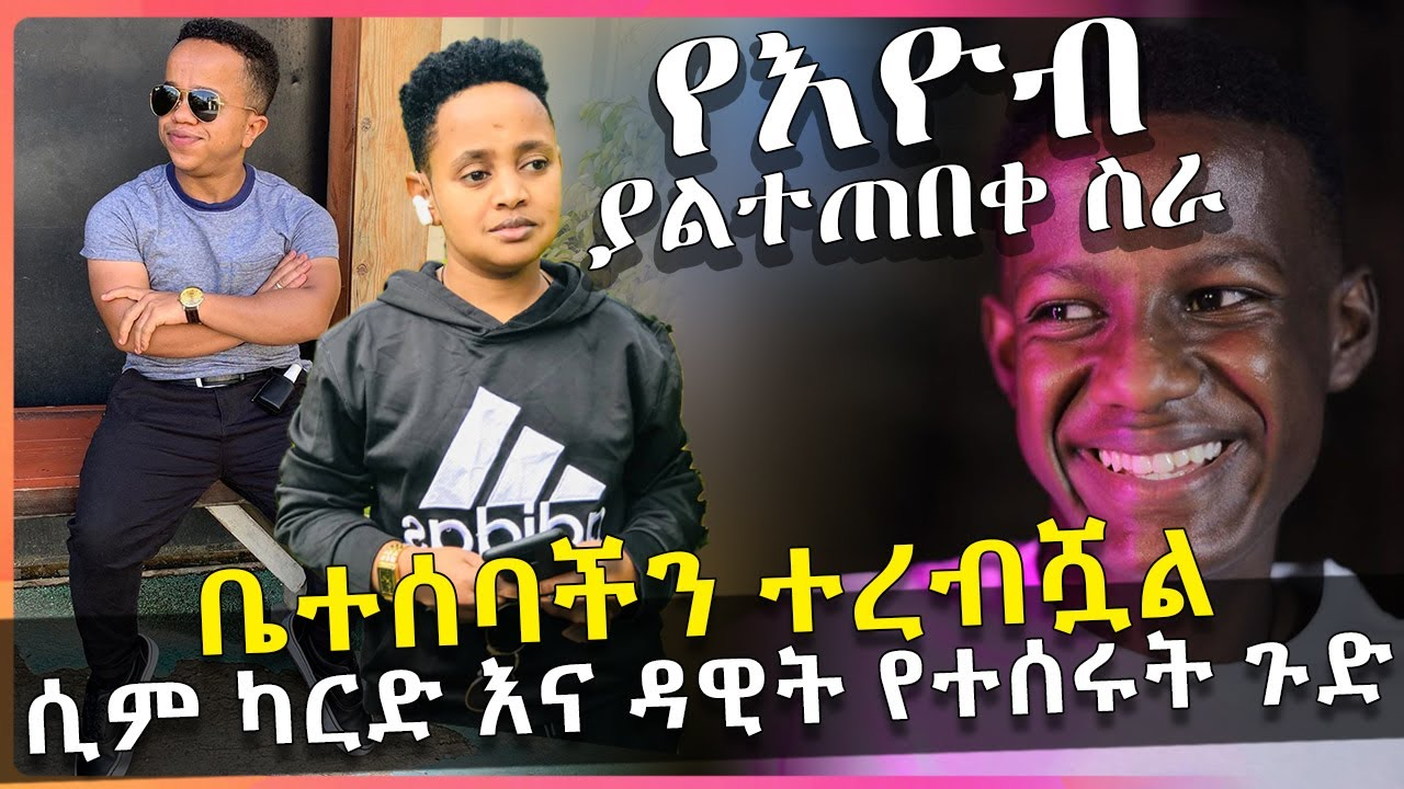 Eyob Dawit unexpected thing