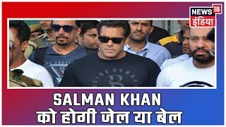 Salman Khan को होगी जेल या बेल, झूठे शपथ पत्र मामले में आज आएगा फैसला