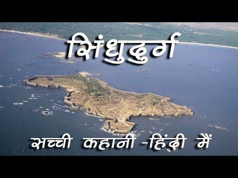 True Story of Sindhudurg - Hindi