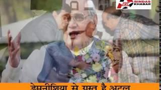 Atal bihari vajpayee health update/ exclusive video viral