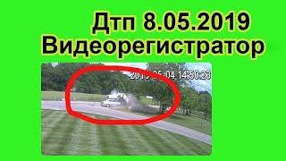Дтп с видеорегистраторов за 8.05.2019 года. Подборка аварий май 2019