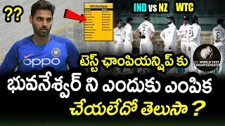Reason Behind Bhuvneshwar Kumar Not Selected For WTC Final 2021|IND vs NZ WTC 2021 Final Updates