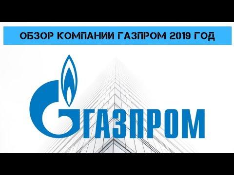 Газпром (GAZP) - ОБЗОР КОМПАНИИ 2019| Разумное инвестирование