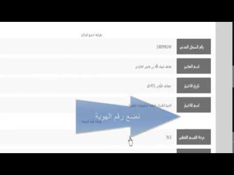 طريقة استخراج نتائج اختبارات القياس القدرات Youtube