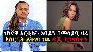 Ethiopia: ዝነኛዋ አርቲስት አባይን በመሳደቧ ዛሬ እስርቤት ልትገባ ነዉ ዲጄ ኪንግስተን