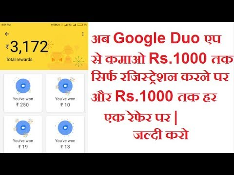 [BIG] Google Duo App Scratch Card Rewards - Upto Rs 1000 on Signup + Upto  Rs 1000 Per Refer