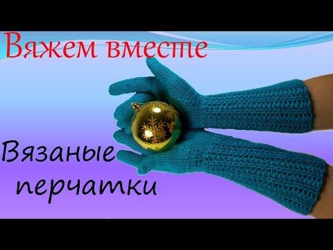 Длинные вязаные перчатки спицами