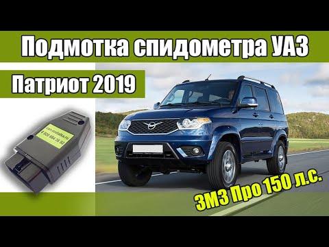Подмотка УАЗ Патриот 2019 ЗМЗ Про 150 л.с. Мотаем вперед спидометр и