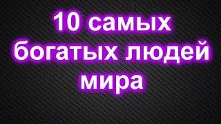 10 Самых Богатых Людей Мира (Топ 10) | Всякое Интересное