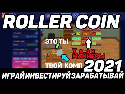 Rollercoin новости 2021