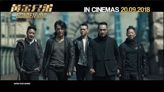 《黄金兄弟》 GOLDEN JOB Official Trailer | In Cinemas 20.09.2018