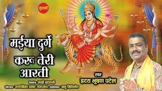 Maiya durge karu Teri Aarti !!  Hriday Bhushn Patel !! Navratri special  2019