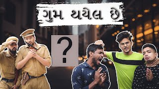 Goom Thayel Che ? | Bob Is Missing | Gujarati Comedy Video - Kaminey Frendzz