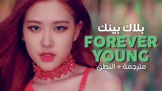 BLACKPINK - Forever Young / Arabic sub   أغنية بلاك بينك الجديدة / مترجمة + النطق