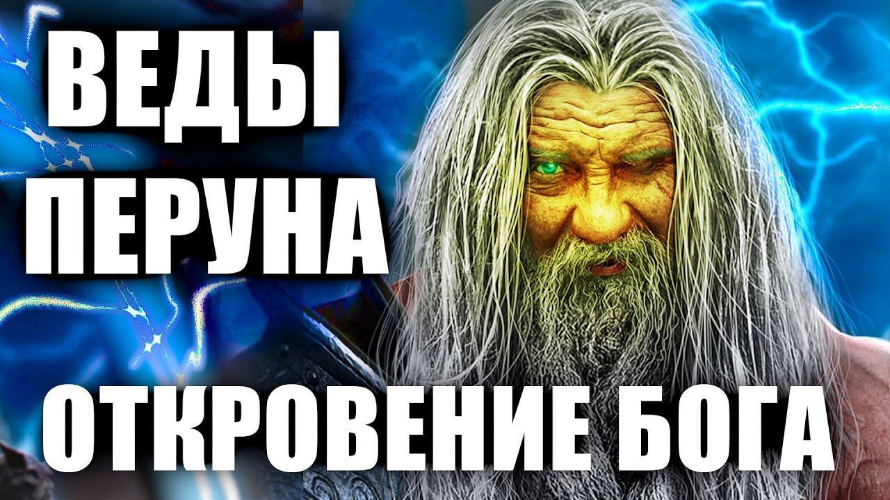 ВЕДЫ ПЕРУНА - Как всё было на самом деле... Откровение Бога. Славяно-Арийские Веды