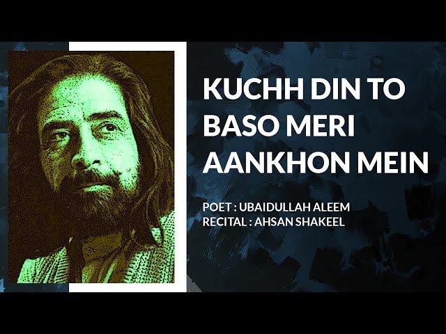 Kuchh Din To Baso Meri Aankhon Mein