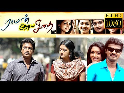 Raman Thediya Seethai full movie HD | Cheran | Remya Nambeesan.