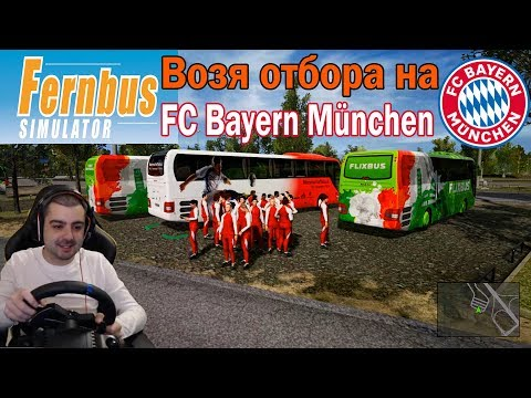 Возя отбора на Bayern München  Fernbus Simulator - Football Team Bus (DLC)