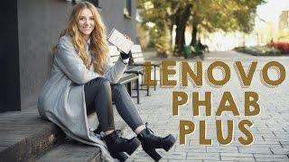 lenovo Phab Plus - обзор от Ники