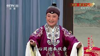 《中国京剧像音像集萃》 20200119 京剧《桃花村》 1/2| CCTV戏曲