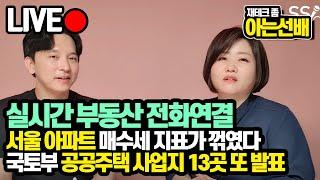 서울 아파트 매수지표 4개월來 처음으로 꺾였다... (…