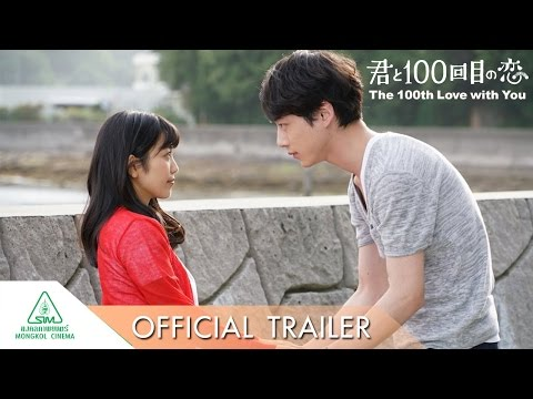The 100th Love With You - Official Trailer [ ตัวอย่าง ซับไทย ]
