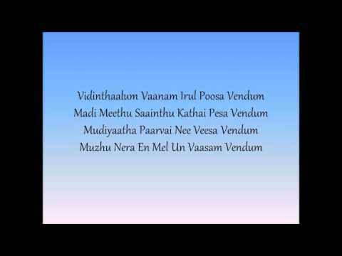 En JeevanTheri (Lyrics)