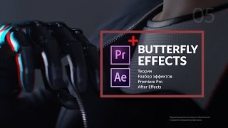 Разбор эффектов Fashion Film Butterfly (Adobe After Effects CC)