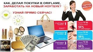 Стартовая Программа Орифлейм 2015 Украина. Бизнес Класс Орифлейм. Стартовая программа 2015.