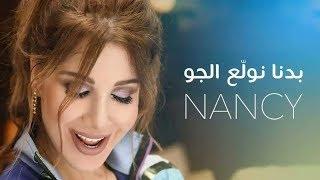 Nancy Ajram - Badna Nwalee El Jaw | نانسي عجرم - بدنا نولع الجو | NEW SINGLE 2018 - اغنية جديدة