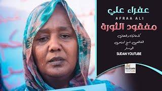 عفراء علي - مفقود الثورة - ذكرى فض اعتصام القيادة العامة جديد الاغاني 2020