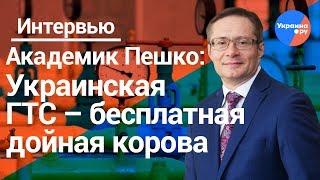 Академик Пешко о бедственном положении Укртрансгаза и энергетической изоляции Украины