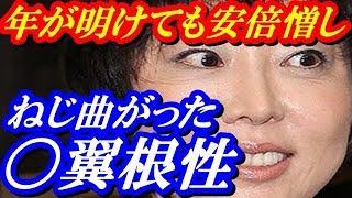 【低能】今年も安倍憎しの室井佑月 早速ねじ曲がった根性を晒すwww ...