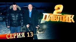 ПАВЛИК 2 сезон 13 серия