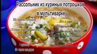 Вкусные супы фото.Рассольник из куриных потрошков в мультиварке