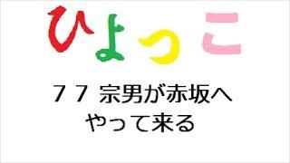 ひよっこ 第77回 「連続テレビ小説 ひよっこ Part1 (NHKドラマ・ガイ...