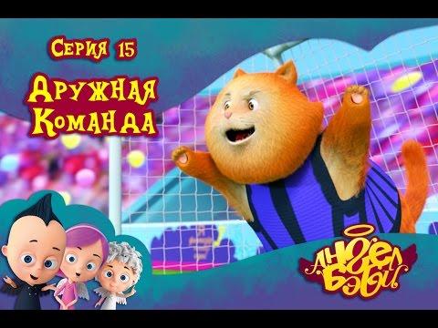 Ангел Бэби - Дружная команда - Новый мультик для детей (15 серия)