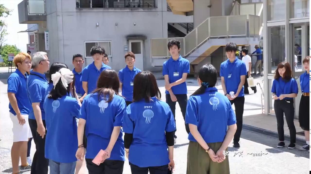 大学 倉敷 芸術 科学