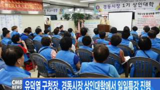 [서울뉴스] 유덕열 구청장, 경동시장 상인대학에서 일일…