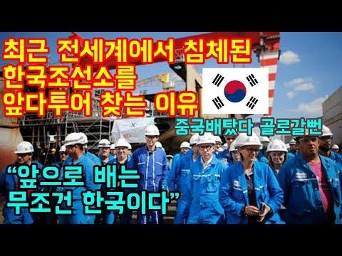 """최근 전세계에서 침체된 한국조선소를 앞다투어 찾는 이유 """"비싸도 한국배를 타야하는 이유가있다"""""""