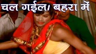 चल गइला बहरा Top || Chal Gaila Bahara Me || Dharmendra Dhiru Bhai - Bhojpuri Hot Songs [HD]