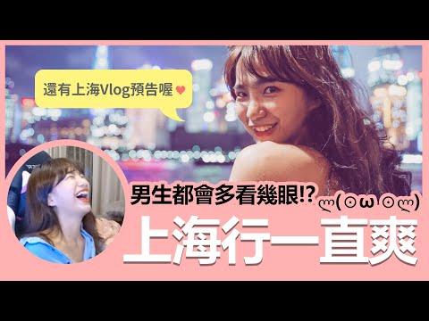 【實況精華】在上海被捧高高一直爽!路上男生都會多看幾眼?|貝莉莓