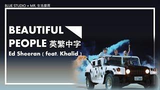《我們不需完美》Ed Sheeran - Beautiful People(feat.Khalid)英繁中字🎶