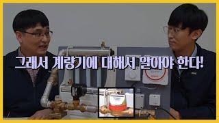 [지역난방] 난방비를 잡으려면 OOO부터 살펴보자~!