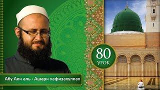 «Ат-Тарика аль-Мухаммадийя» имама Мухаммада аль-Биркави, рахимахуллах. Урок 80 | www.azan.kz