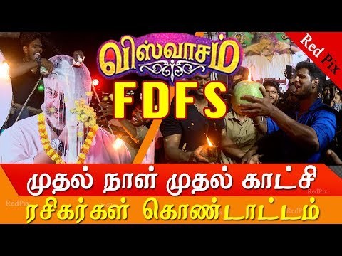 viswasam fdfs  thala viswasam first day first show ajith fans celebration #viswasam #viswasamFDFS  tamil news live      Even before the Two big films are hitting the screens on the same date on Thursday - Rajinikanth's Petta and Ajith's Viswasam, thala ajith fans started celebrating  viswasam fdfs with huge viswasam cutout and dance . #kollywoodnews     viswasam fdfs, viswasam cut out, thala, thala viswasam, viswasam release, #viswasam, #viswasamFDFS,   More tamil news tamil news today latest tamil news kollywood news kollywood tamil news Please Subscribe to red pix 24x7 https://goo.gl/bzRyDm  #tamilnewslive sun tv news sun news live sun news