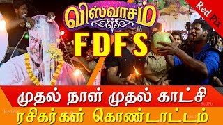 viswasam fdfs  thala viswasam first day first show ajith fans celebration #viswasam tamil news live