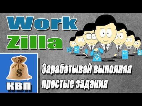 Сайт фрилансеров work zilla фрилансер санкт петербурге