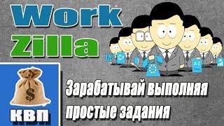 Работа в интернете. Сайт work-zilla. Как зарабатывать на воркзилле. Воркзилла задания.Work-zilla.com