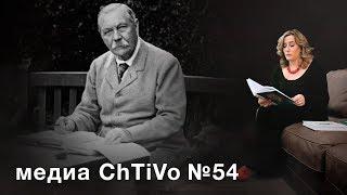 "Медиа ChTiVo 54. Артур Конан Дойль. ""Собака Баскервилей"""